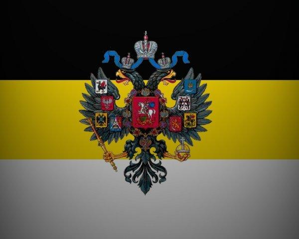 царский флаг