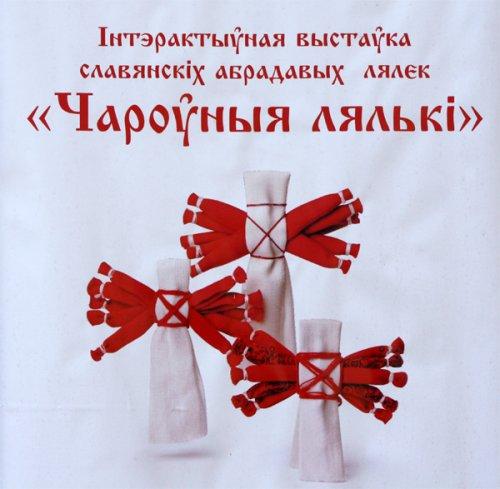 Славянская обрядовая кукла