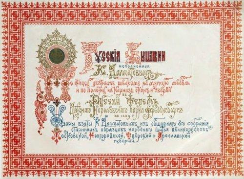 Русские узоры, орнаменты