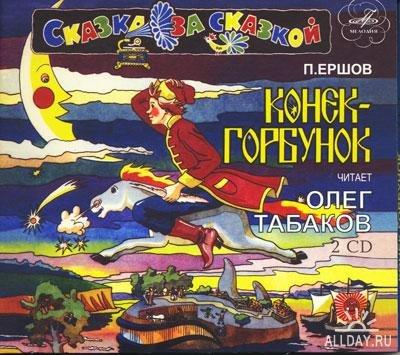 Петр Ершов. Конек-Горбунок (Аудикнига на 2 CD)