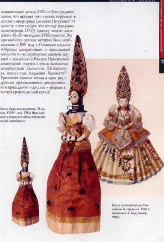 Русская тряпичная кукла
