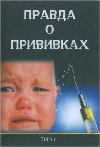 Отказ от прививок- бланки заявлений и руководство