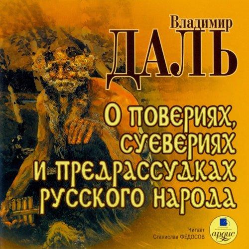 Владимир Даль. О поверьях, суевериях и предрассудках русского народа