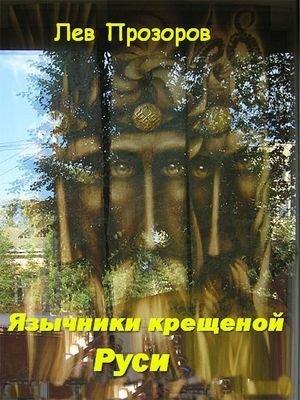 Язычники Крещёной Руси. Лёка Прозоров