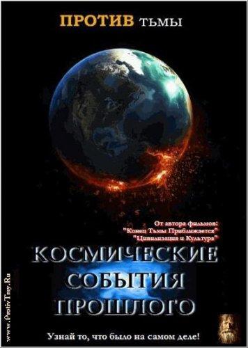 Космические События Прошлого (2009) DVDRip