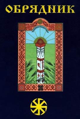 Книги старообрядческие книги