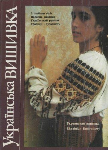 Кара-Васильева Татьяна  Українська вишивка / Украинская вышивка