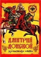 http://www.perunica.ru/uploads/posts/2010-02/1267389623_1238628132_donskoy_kulikbitva_obl.jpg