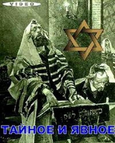 Тайное и явное. Цели и деяния сионистов [СССР/1973]