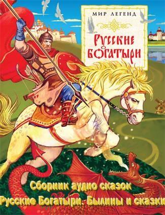 Русские Богатыри. Былины и сказки - Сборник аудио-сказок