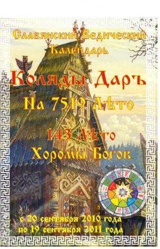 30 октября народный календарь: