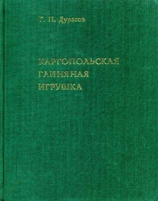Дурасов Г.П. Каргопольская глиняная игрушка