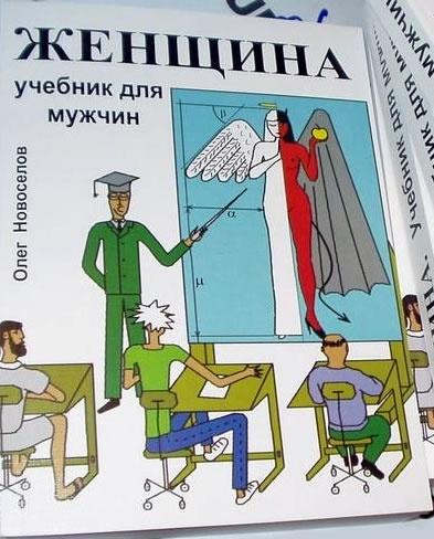 Женщина. Учебник для мужчин. Новоселов Олег