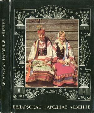 Романюк М.Ф. Белорусская народная одежда [1981 г.]