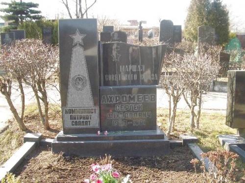 Тайна смерти маршала Ахромеева