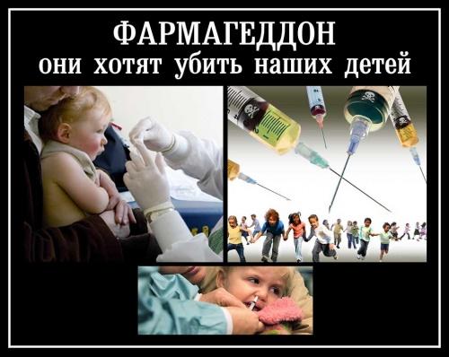 Вакцина - как это делается?