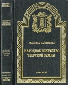 Калмыкова л э народное искусство