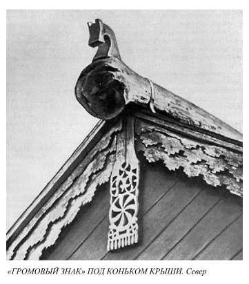 Культ коня в деревянном зодчестве Руси и Северной Германии