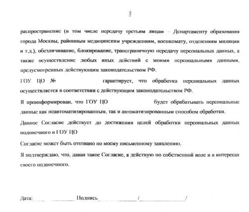 письменное согласие законных представителей несовершеннолетнего образец - фото 4