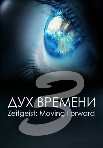 ��� ������� 3 - ��������� ��� / Zeitgeist Moving Forward