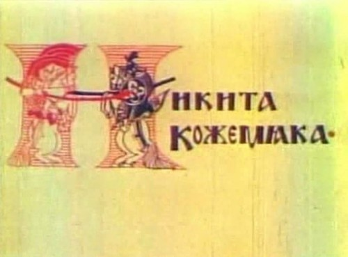 Никита Кожемяка (Нина Василенко) [1965, Рисованный мультфильм]
