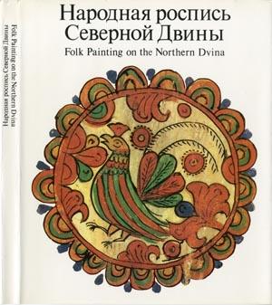 Круглова О.В. - Народная роспись Северной Двины [1987, PDF, RUS/ENG]