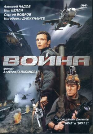 фильмы про войну чеченскую смотреть: