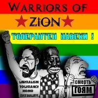 Манифест геев