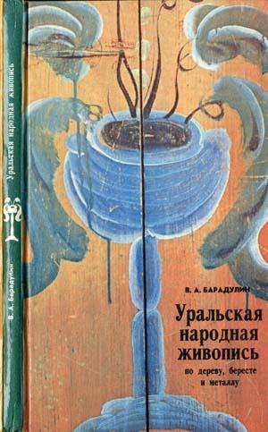 Барадулин В.А. - Народная роспись по дереву | Уральская народная живопись по дереву, бересте и металлу