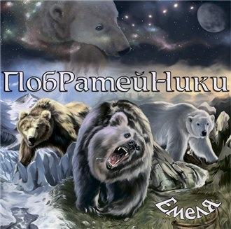 Николай Емелин – альбом «Побратейники»