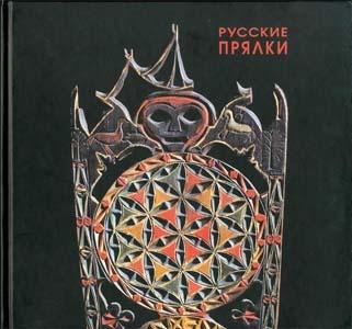 Музей русские прялки 2001 pdf rus