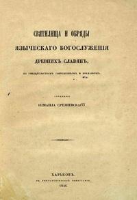 Мифы древних славян  Славянская культура
