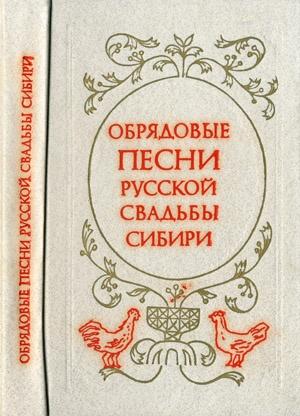 Потанина Р.П. - Обрядовые песни русской свадьбы Сибири [1981, PDF, RUS]