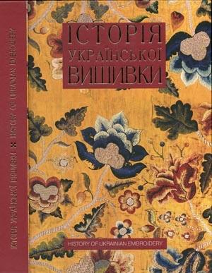 Книги о истории вышивки