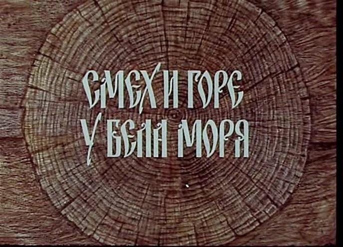 Смех и горе у Бела моря (Леонид Носырев) [1987 г.]