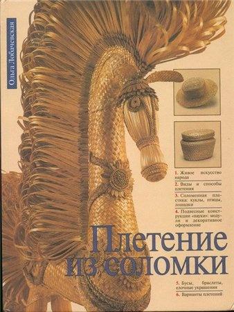 Плетение из соломки [2000,