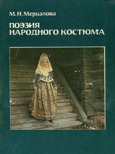 Мерцалова М.Н. Поэзия народного костюма [1988]