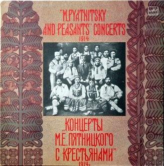 Концерты М. Е. Пятницкого с крестьянами, 1914 г. (записи 1914, 1931, 1932), [1986 г.]