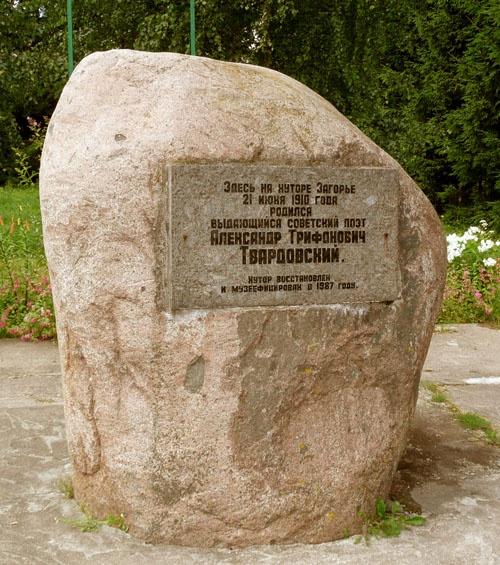 На хуторе Загорье