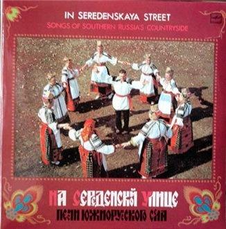 Народная музыка села подсереднего 1986