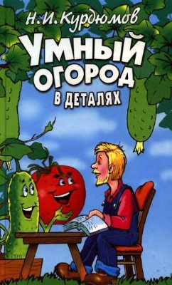 Скачать Книгу Умный Виноградник Для Всех