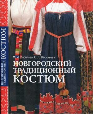Васильев М.И., Васильева С.Л. - Новгородский традиционный костюм [2010, PDF, RUS]