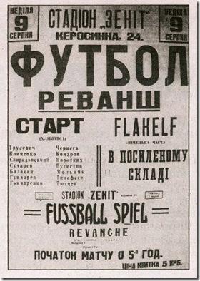 """К 70-ЛЕТИЮ """"МАТЧА СМЕРТИ"""""""
