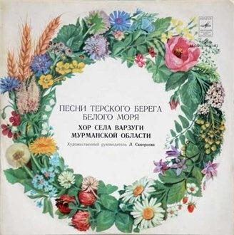 Песни Терского берега Белого моря [1977]