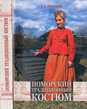 Левачева Т.А. - Поморский традиционный костюм [2007, PDF, RUS]
