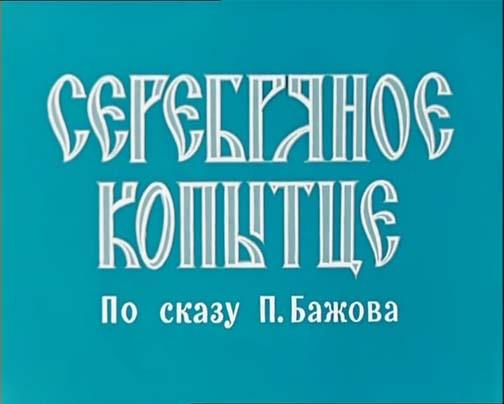Серебряное Копытце, 1977