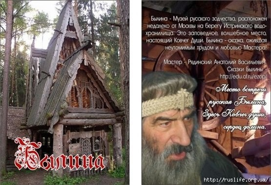 БЫЛИНА. Приглашение в Сказку от Анатолия Васильевича Рядинского
