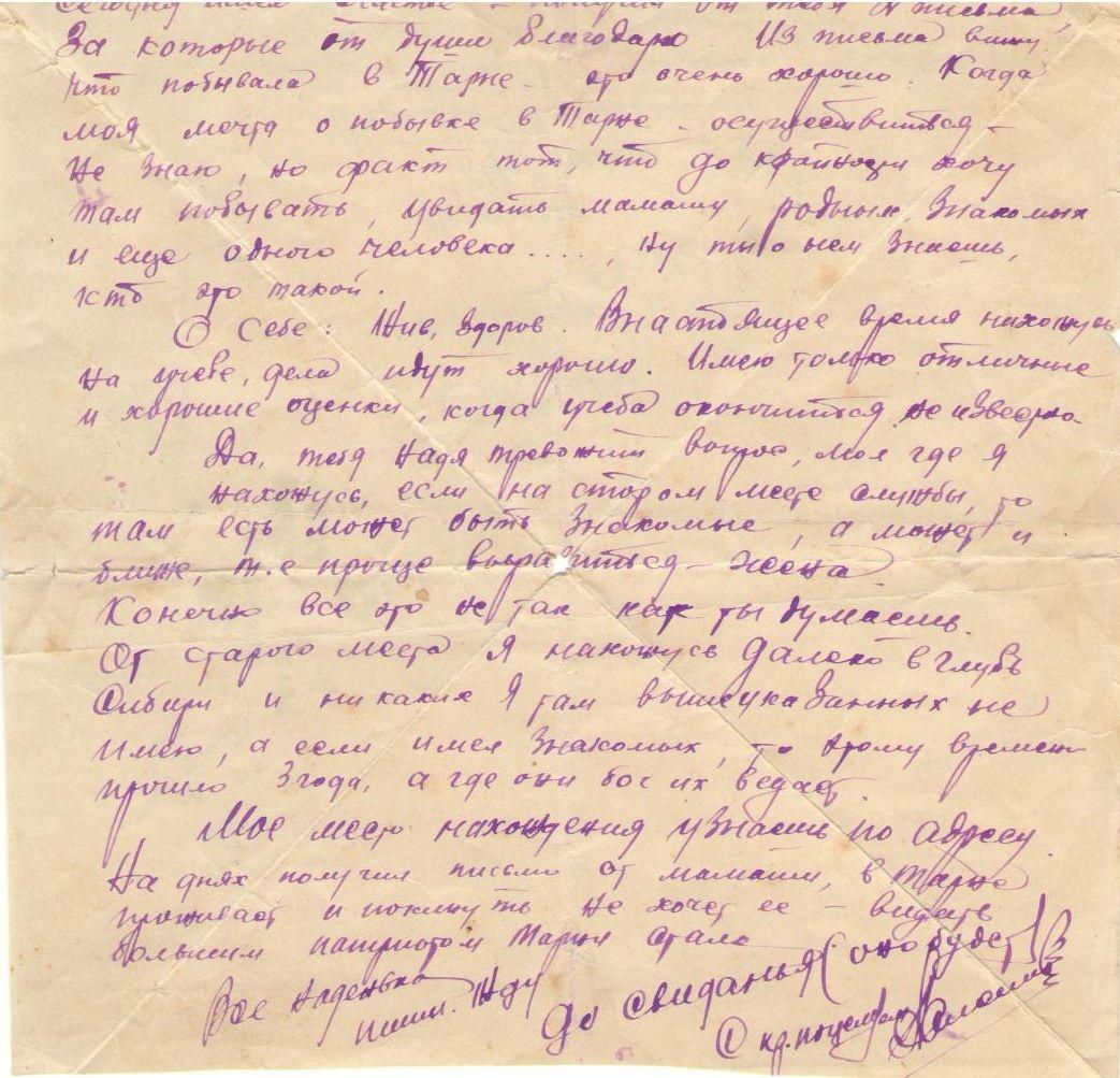 Письмо любимому мужчине 12 фотография