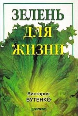 Виктория Бутенко. Зелень для жизни