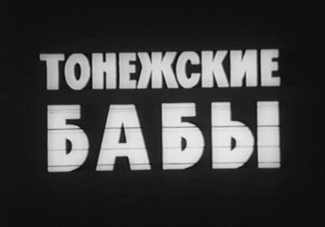 Тонежские бабы [1977]